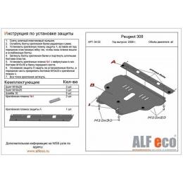Защита картера двигателя для Citroen C4 (2 части)  -2010