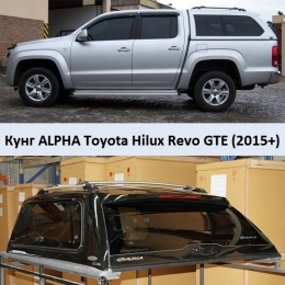 Кунг ALPHA для пикапа Toyota Hilux VIII Revo (GTE)