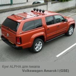Кунг ALPHA для пикапа Volkswagen Amarok I (GSE)