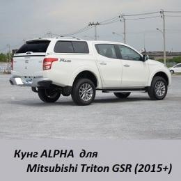 Кунг ALPHA Mitsubishi L200 V Triton (GSR)