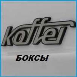 KOFFER,недорого с доставкой в интернет магазине Элита Авто.