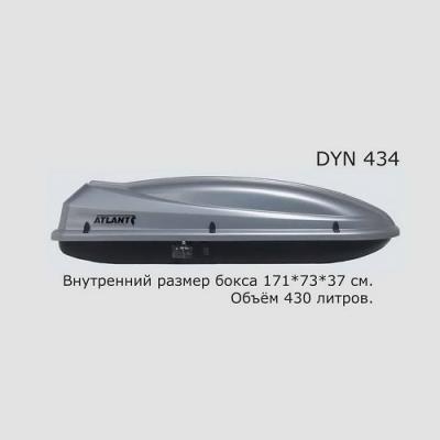 Бокс DYNAMIC 434 (171*73*36) серебристый металлик, двухстороннее открывание