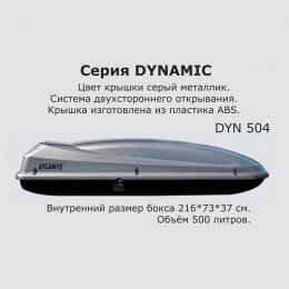 Автобокс DYNAMIC 504 (216*73*38) серебристый металлик, двухстороннее открывание