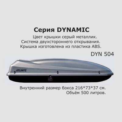 Бокс DYNAMIC 504 (216*73*38) серебристый металлик, двухстороннее открывание