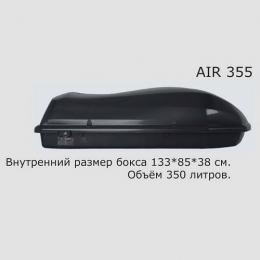 Автобокс AIRTEK 355 (133*85*40) чёрный металлик, двухстороннее открывание