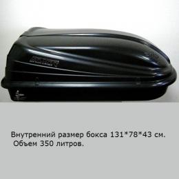 Автобокс Black Lion 370 (131*78*43) черный матовый, одностороннее открывание