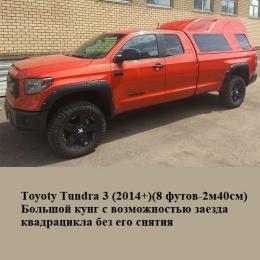 Кунг на Toyoty Tundra 3  2014- (большой)