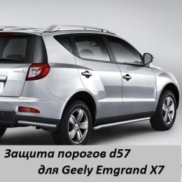 Защита порогов для Geely Emgrand X7 (d57)