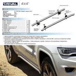 Защита порогов для Jeep Grand Cherokee (d57) (2013-)