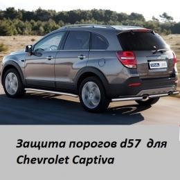 Защита порогов для Chevrolet Captiva (d57)