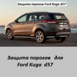 Защита порогов для Ford Kuga (2012-)