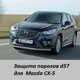Защита порогов для Mazda CX-5 (d57)