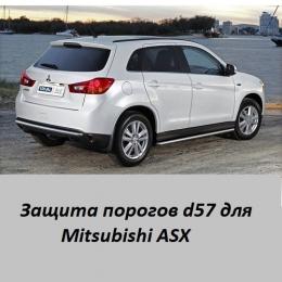 Защита порогов для Mitsubishi ASX (d57)