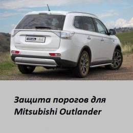Защита порогов для Mitsubishi Outlander (d57)