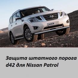 Защита штатного порога для Nissan Patrol (76) (2014-)