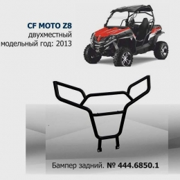 Бампер для квадроцикла задний  CF MOTO Z8 (2013-)