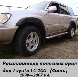 Расширители колесных арок для Toyota LC 100 1998-2007 (4шт.)